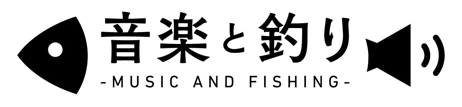 音楽と釣り
